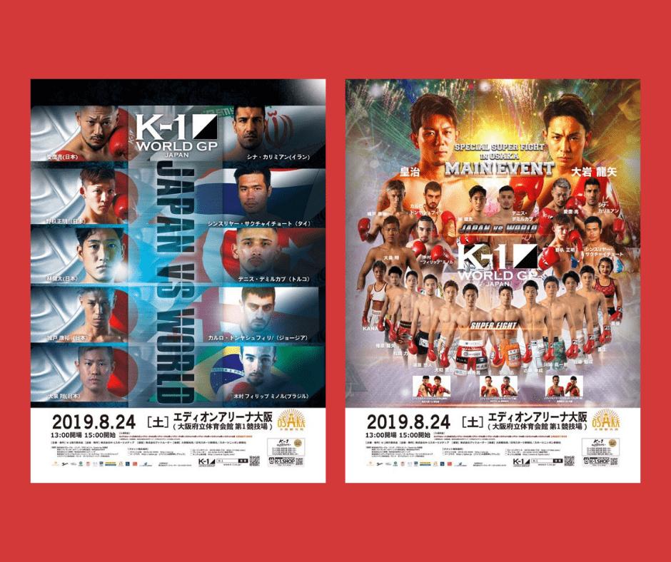 K-1 WGPポスター完成 | 愛鷹亮 | プロキックボクサー | 日本