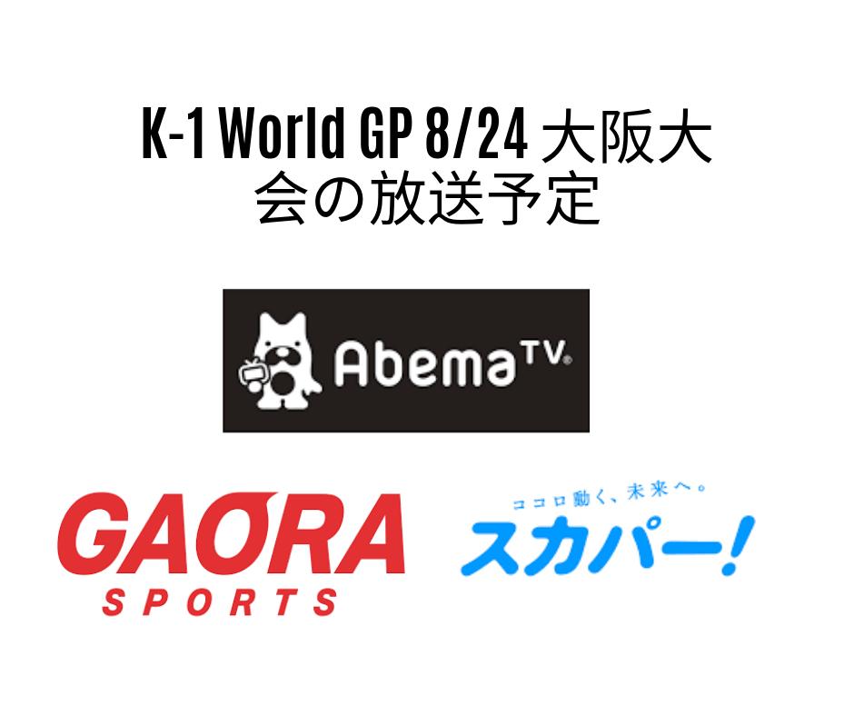 8月24日放送予定 | 愛鷹亮 | プロキックボクサー | 日本