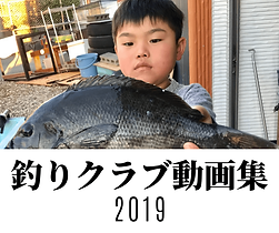 釣りクラブ動画集2019   ノーザンみしま