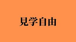 見学自由 | キックボクシング | 日本 | 力道場静岡公式サイト
