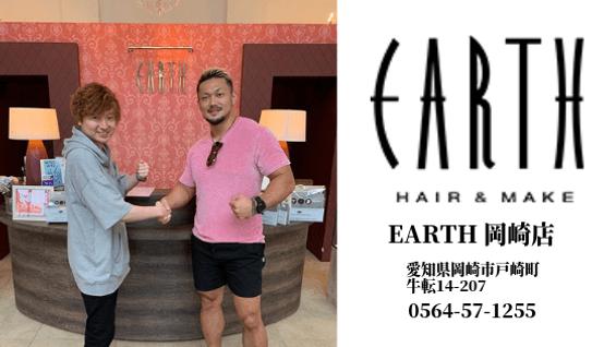 earth岡崎店 | 愛鷹亮 | プロキッククボクサー |  日本