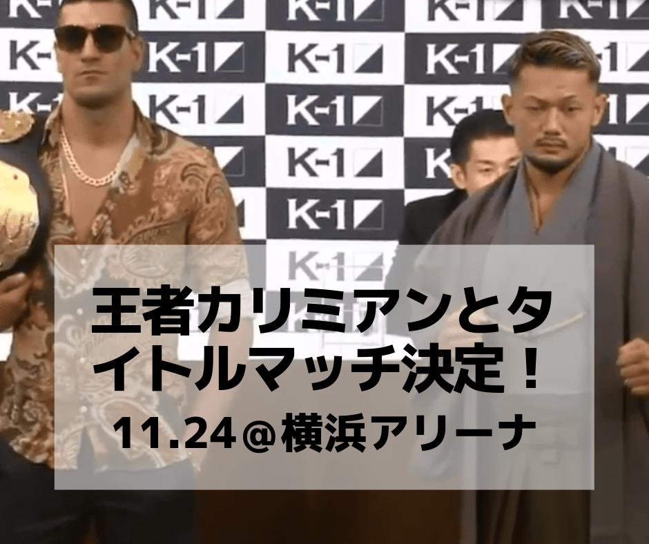 11.24カリミアンとタイトルマッチ | 愛鷹亮 | プロキックボクサー | 日本