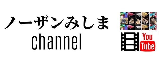ノーザンみしまチャンネル | ノーザンみしま