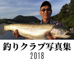 釣りクラブ2018写真集 | ノーザンみしま