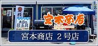 miyamotoshoten.jpg