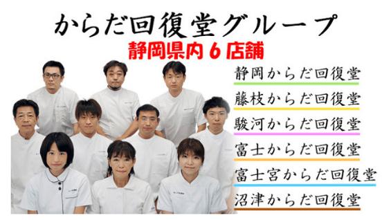 からだ回復堂 | 愛鷹亮 | プロキッククボクサー |  日本