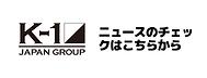 k-1news   愛鷹亮   プロキックボクサー   日本