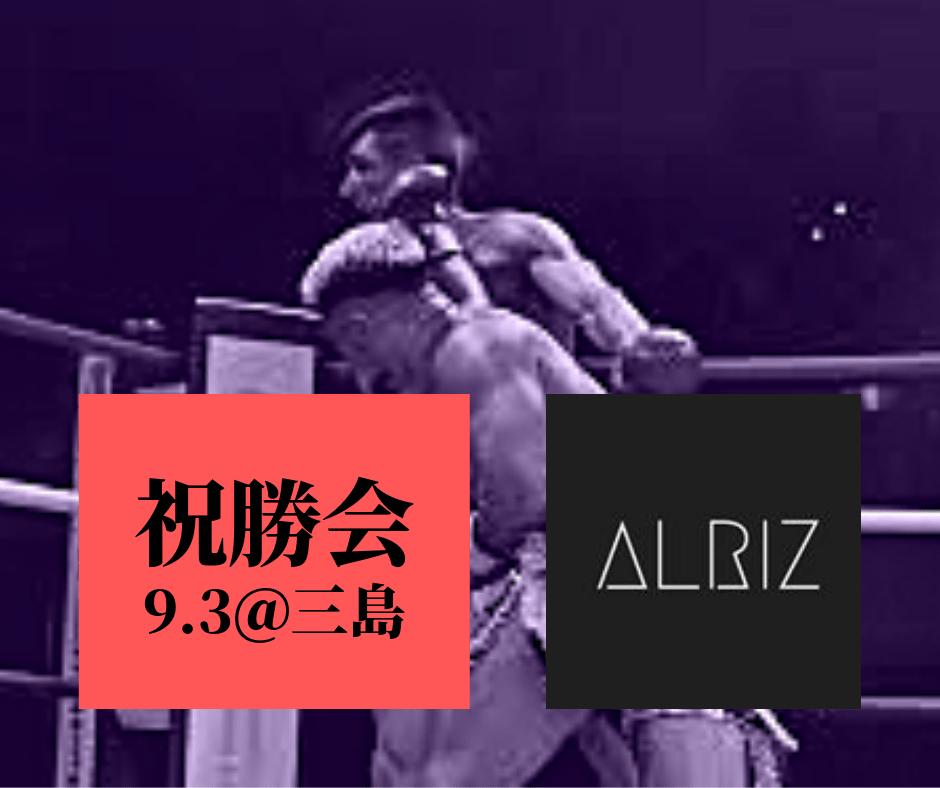 静岡東部祝勝会@三島ALRIZ | 愛鷹亮 | プロキックボクサー | 日本