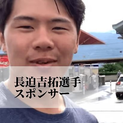 長迫吉拓スポンサー | ノーザンみしま