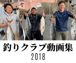 釣りクラブ動画集2018   ノーザンみしま