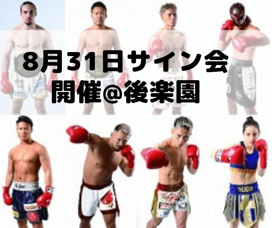 愛鷹亮サイン会 | 愛鷹亮 | プロキックボクサー | 日本