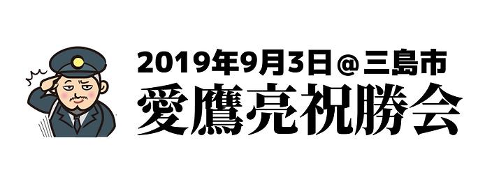 9.3愛鷹亮祝勝会 | ノーザンみしま