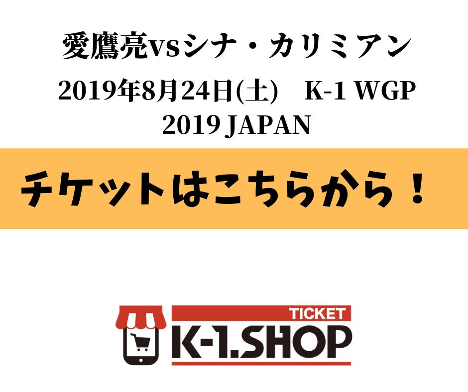 チケットはこちら | 愛鷹亮 | プロキックボクサー | 日本