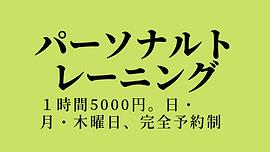 パーソナルトレーニング | キックボクシング | 日本 | 力道場静岡公式サイト