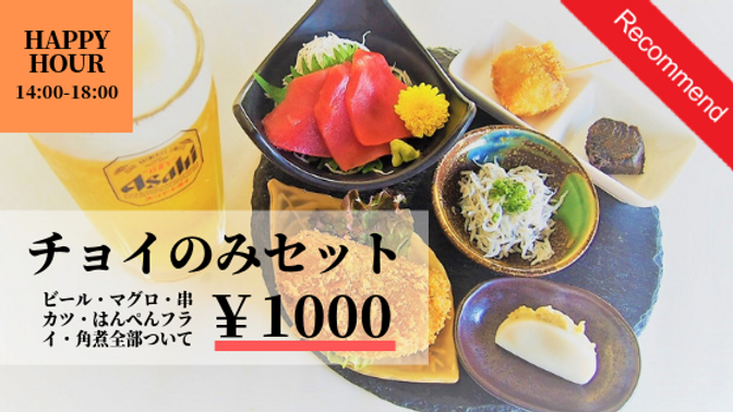 チョイのみセット | menu | まぐろ一筋みやもと | 静岡駅ASTY静岡東館 | 日本