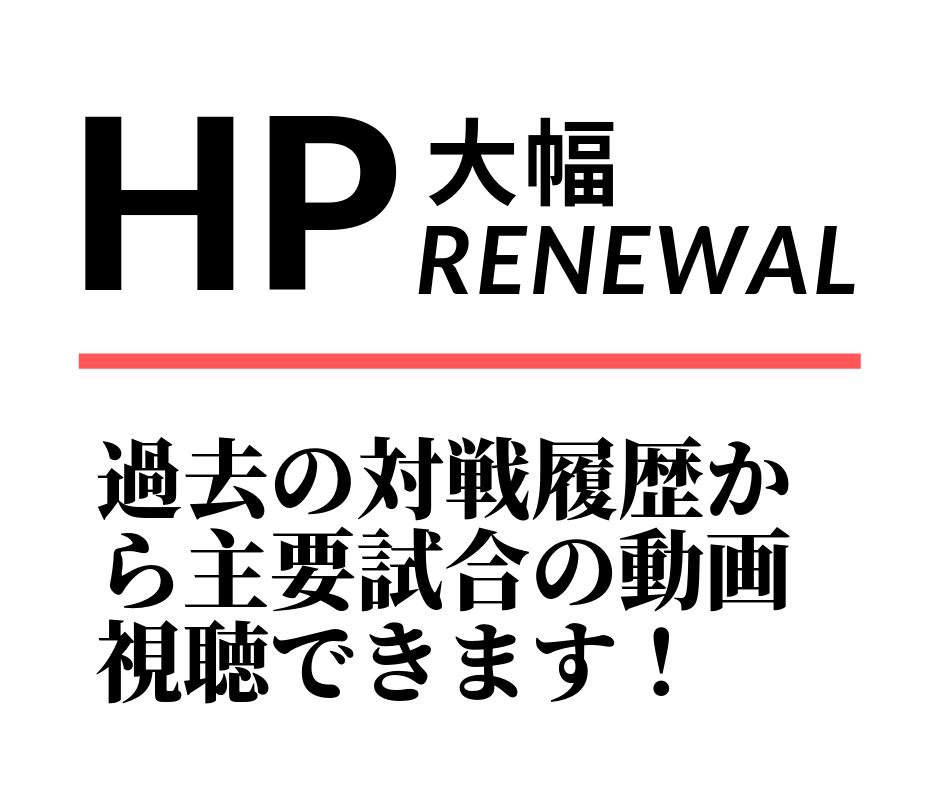 愛鷹亮HP大幅リニューアル | 愛鷹亮 | プロキックボクサー | 日本