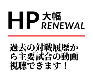愛鷹亮HP大幅リニューアル   愛鷹亮   プロキックボクサー   日本