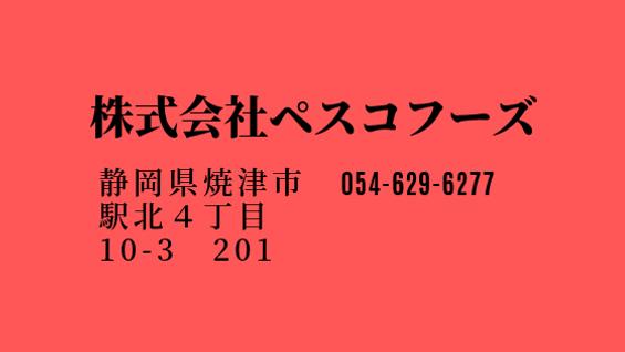 株式会社ペスコフーズ   愛鷹亮   プロキッククボクサー    日本