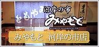 miyamotokashinoichi.jpg