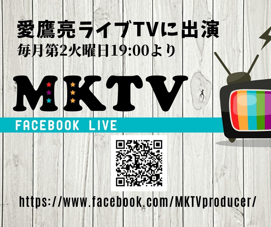 愛鷹亮ライブTVに出演! | 愛鷹亮 | プロキックボクサー | 日本