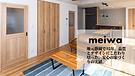 明和住宅株式会社 | 愛鷹亮 | プロキッククボクサー |  日本