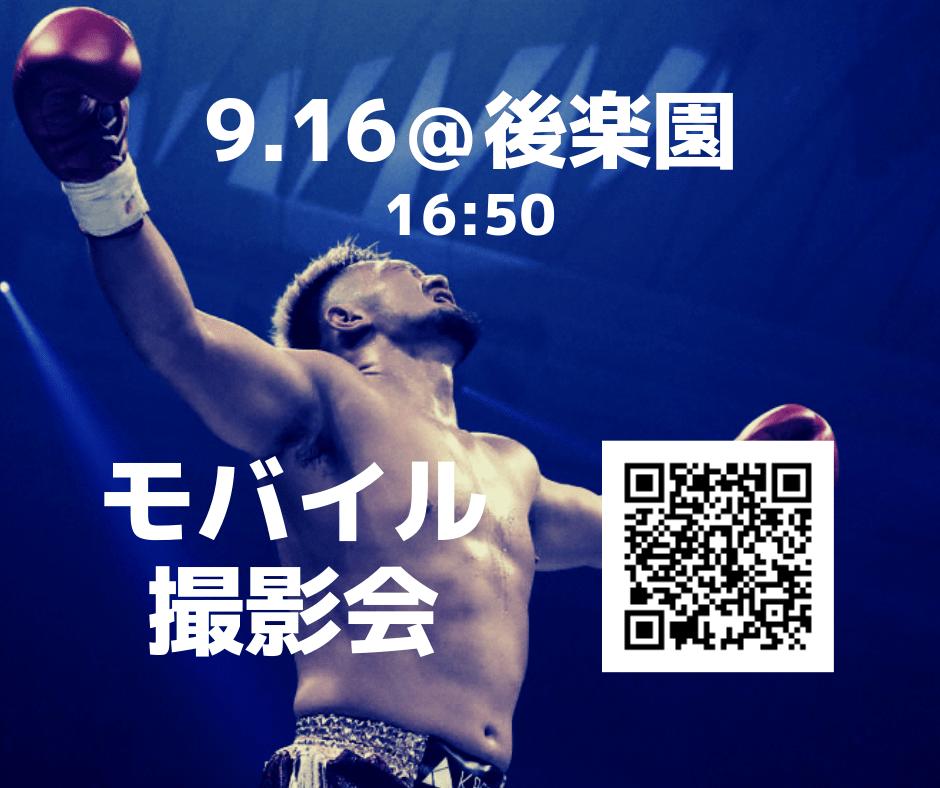 9.16モバイル撮影会   愛鷹亮   プロキックボクサー   日本