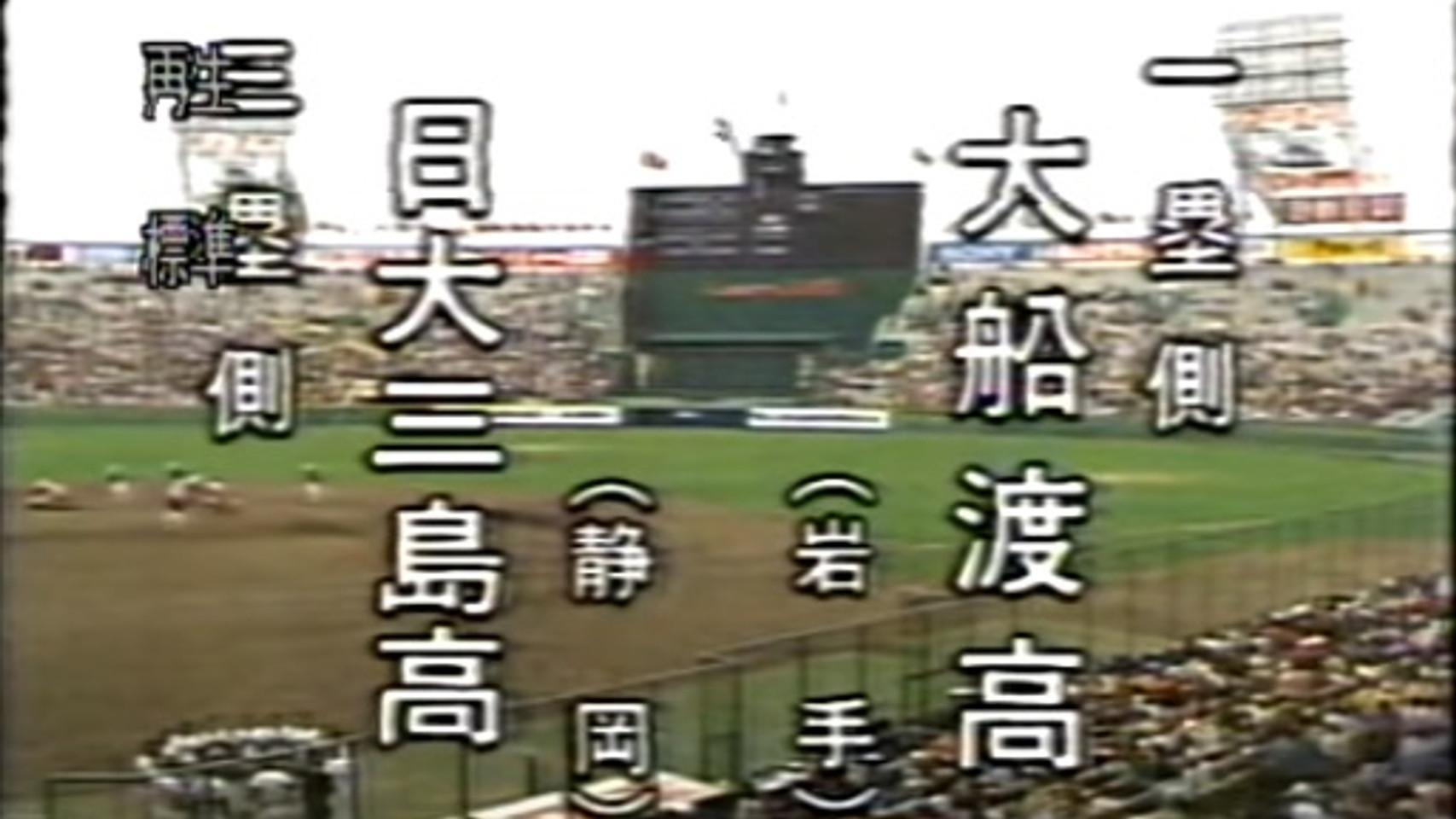 第56回選抜甲子園(1984年)のビデオ