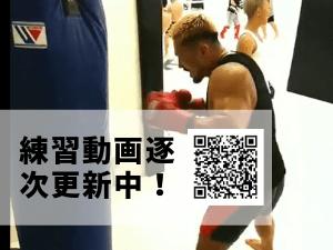 練習ショートムービー逐次更新中! | 愛鷹亮 | プロキックボクサー | 日本