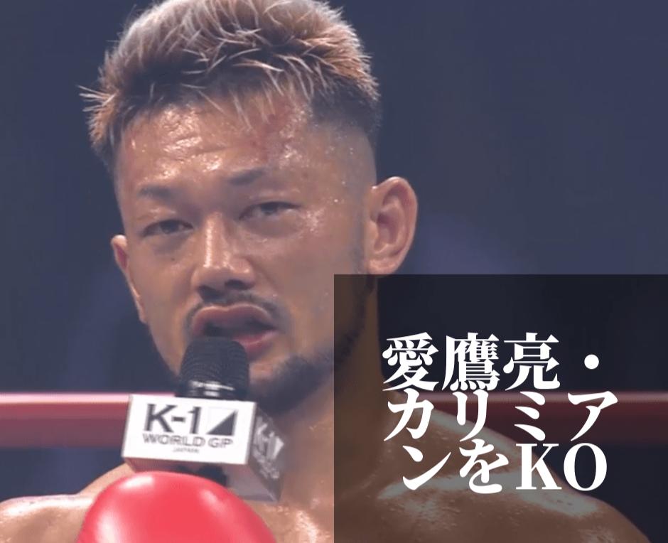 愛鷹亮・シナカリミアンをKO! | 愛鷹亮 | プロキックボクサー | 日本