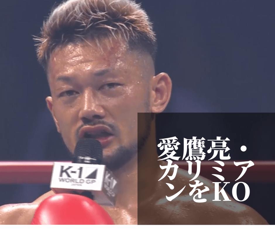 愛鷹亮・カリミアンにKO勝ち! | ノーザンみしま