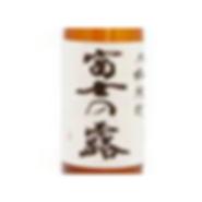 富士の露 米