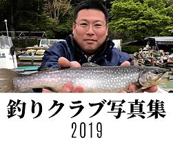 釣りクラブ写真集2019 | ノーザンみしま