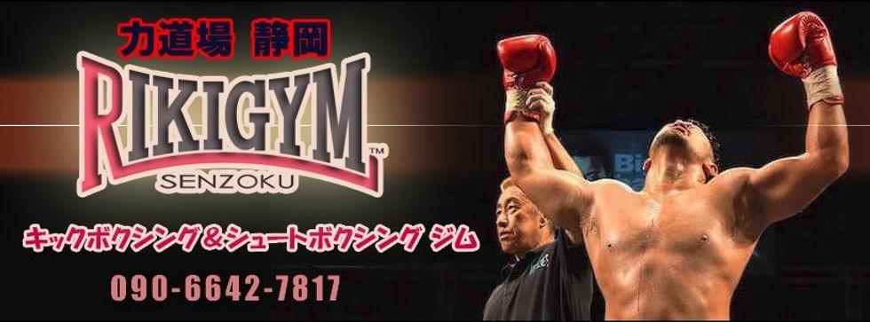 ロゴ | キックボクシング | 日本 | 力道場静岡公式サイト