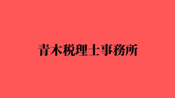 青木税理士事務所   愛鷹亮   プロキッククボクサー    日本