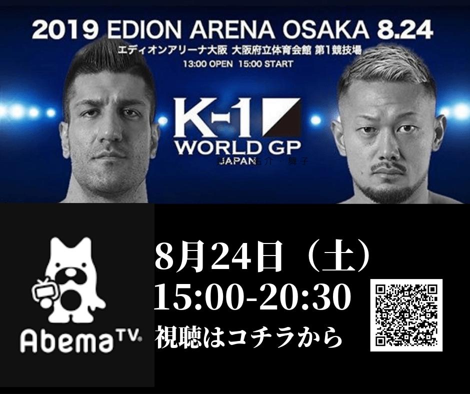8月24日のAbema視聴URL | 愛鷹亮 | プロキックボクサー | 日本