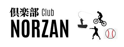 倶楽部NORZAN | ノーザンみしま