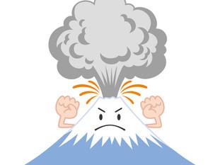 富士山が噴火したら? 保険は支払われる?