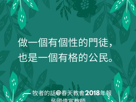 牧者的話(刊於2018年報)