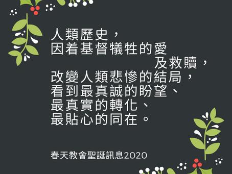 春天教會聖誕信息2020