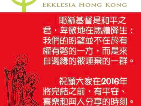 春天教會聖誕文告2016