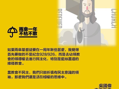 佔領教會:雨傘基督徒一周年反思