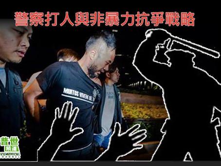 警察打人與非暴力抗爭戰略
