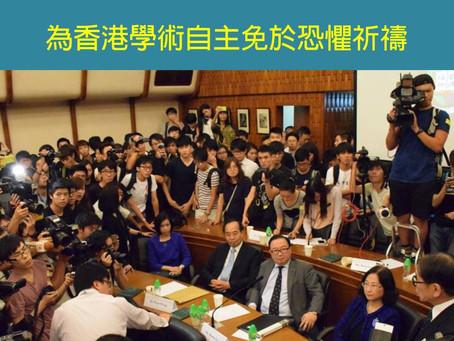 為香港學術自主免於恐懼祈禱