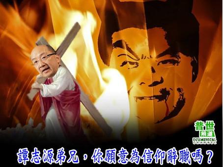 公民牧函:要求高官反思信仰與政治的矛盾2014──譚志源弟兄,你願意為信仰辭職嗎?
