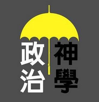 雨傘革命呼喚宗教革命