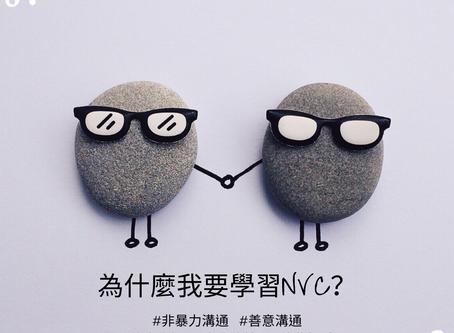 為什麼我要學習NVC?