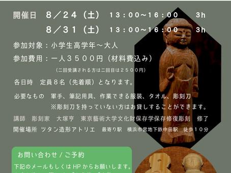 8/24、8/31日に木彫体験ワークショップ 第4弾 開催します。 仏像小物入れとして大切な物を入ることができます。