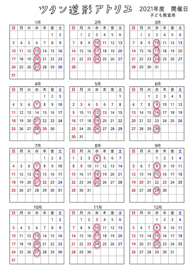 2021年 ツタン造形アトリエ カレンダー 子ども教室.jpg