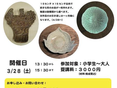 春休み企画 陶芸ワークショップ開催します!! 3月28日 13:30〜