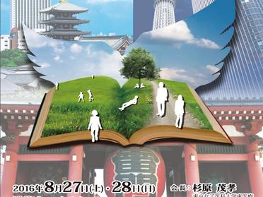 2016.8.27-28 第35回 日本思春期学会総会・学術集会が開催されます